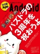 Famitsu App NO.021 Android