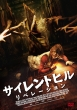 Silent Hill:Revelation 3d
