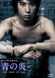 Ao no Hono Blu-ray (+DVD)