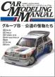 Car Modeling Manual �O���[�vb-�����̉�������-