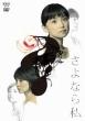 Sayonara Watashi Dvd-Box