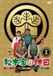 Matsumoto Ke No Kyuujitsu 1