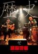 Fuzakerunjaneeyo -Kessei Yonjuugo Shuunen Kinen Document Live Dvd -