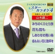 Star Karaoke 4 Yamamoto George