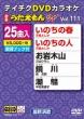 Dvd Karaoke Utaemon W