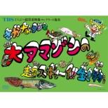 Tbs Doubutsu Chou Kichou Eizou Complete Ban 2 Sakana Kun To Dai Amazon No Chou Sugyoi!!Ikimono Tachi