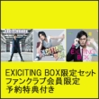 Exciting Box (Fc���������T�t)
