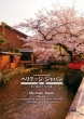 Virtual Trip Heritage Japan Kyoto Mizu To Sakura No Sen Nen Hyakkei