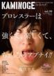 Kaminoge Vol.39