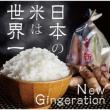Nihon No Kome Ha Sekaiichi