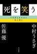 Usagi Nakamura