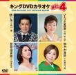 King Dvd Karaoke Hit 4 Vol.119