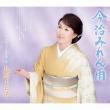 Onna Michinoku Wakare Tabi/Imabari Miren Ame