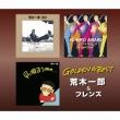 Golden Best Araki Ichiro & Friends