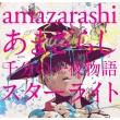 Amazarashi Senbun No Ichiya Monogatari Starlight