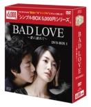 Bad Love �`���ɓM��ā`Dvd-box1 �V���v����