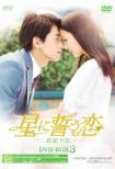 Unforgettable Love Dvd-Box 3