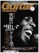 Guitar Magazine (�M�^�[�E�}�K�W��)2015�N 4����
