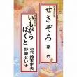 Sekizoro/Imogarabokuto