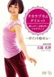 Takarazuka Shiki Diet Negaeba Kanau Kiseki Wo Yobu Mayosa Cise