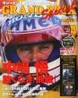 Grand Prix Special�ҏW��