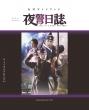 Drama [Yakei Nisshi] Official Guide Book (Shogakukan Select Mook)
