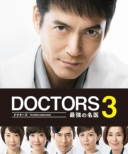 Doctors 3 The Brilliant Medical Doctor Blu-Ray Box