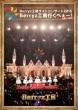 Berryz Kobo Last Concert 2015 Berryz Kobo Ikubee!