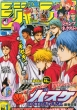 Shonen Jump NEXT! 2015 Vol.1 Weekly Shonen Jump (April 2015)