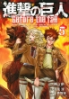 Attack on Titan: Before The Fall 5 (Sirius KC)