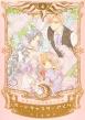 CARDCAPTOR SAKURA: Nakayoshi 60th Anniversary Edition 4 / CLAMP