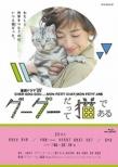Renzoku Drama W Gugu Datte Neko De Aru Blu-Ray Box