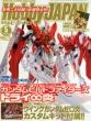 Hobby Japan (�z�r�[�W���p��)2015�N 5����
