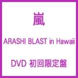 ARASHI BLAST in Hawaii [DVD First Press Limited Editions]