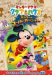 Mickeymouse Clubhouse: Super Adventure!