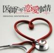 Fuji Tv Kei Drama[renai Byoutou]original Soundtrack