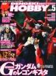 �d��hobby Magazine (�f���Q�L�z�r�[�}�K�W��)2015�N 5����