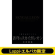 Soukyuu no Sky Galleon: Official Art Book