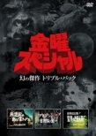 Kinyou Special/Maboroshi No Kessaku Triple Pack