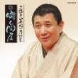 Sanyutei Kenkou Rakugo Shuu Hanashi Donya Rinki No Koma/Mutsu Machigai/Anago De Karanuke