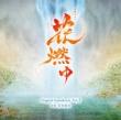 Nhk Taiga Drama Hana Moyu Original Soundtrack Vol.2