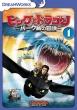 Dragons:Riders Of Berk Vol.1