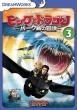 Dragons:Riders Of Berk Vol.3