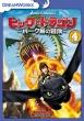 Dragons:Riders Of Berk Vol.4