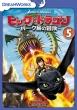 Dragons:Riders Of Berk Vol.5