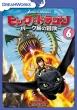 Dragons:Riders Of Berk Vol.6
