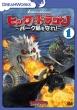 Dragons:Defenders Of Berk Vol.1