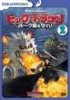 Dragons:Defenders Of Berk Vol.2