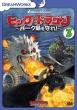 Dragons:Defenders Of Berk Vol.3
