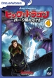 Dragons:Defenders Of Berk Vol.4